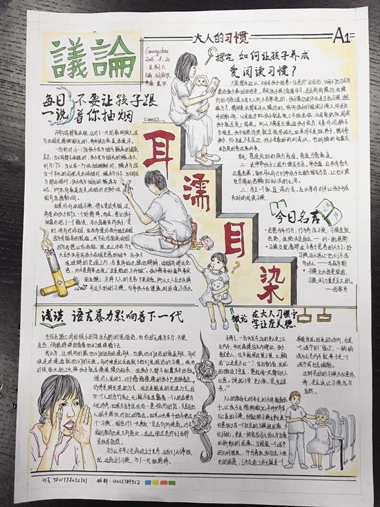 """南国书香节上抒写十米长卷描绘""""纸林幻境"""",手抄报决赛上白描父母好"""